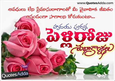 Married Life Quotes In Telugu