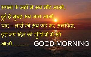 Beautiful Good Morning Shayari Image-Hindi good morning ...