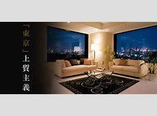 ラ・トゥール千代田 高級賃貸タワーマンション