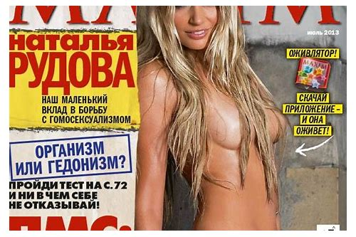 maxim magazine pdf download