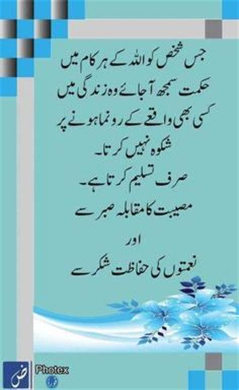 urdu quotes images   urdu quotes urdu