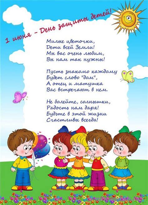 Впервые праздник прошел 1 июня 1950. Стихи ко Дню защиты детей