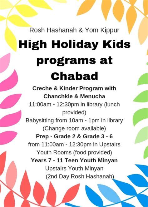 rosh hashanah kids chabad house malvern