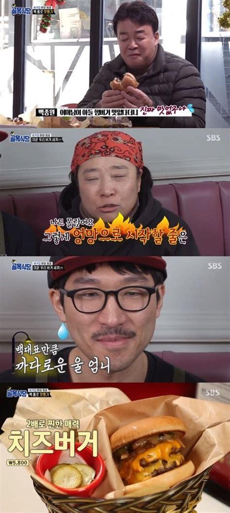 """'골목식당' 백종원 이대 '수제버거' 가게 맛 혹평 """"너무 짜다"""