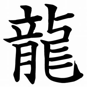 龍|Japanese Kanji Dictionary