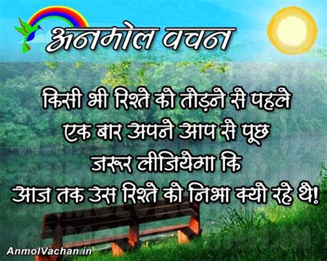 Hindi Quotes On Family Values