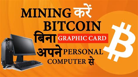Contents of these boxes can include free bitcoin, extra mystery boxes, badges, xp points, or they may also be empty. How to mine bitcoin from personal computer in hindi - YouTube