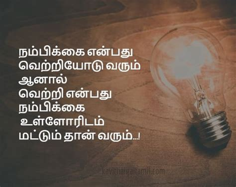 top  motivational quotes  tamil thoughts kavithai