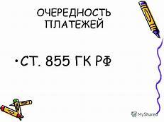 Очередность платежей при банкротстве в России