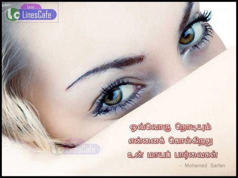love quotes  tamil page    tamillinescafecom