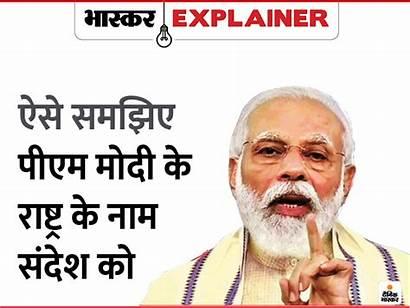 Modi Corona Vaccine Message Had Speech India