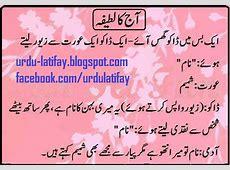 Gande Jokes In Urdu Pictures to Pin on Pinterest PinsDaddy