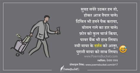 hazar ka note hindi funny kavita