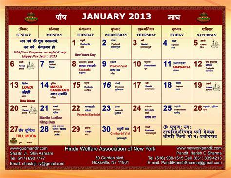 hindu calendar year