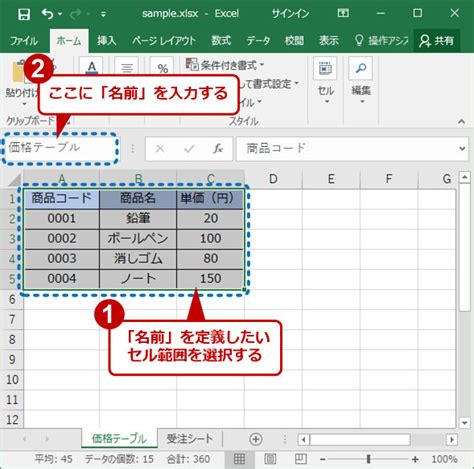 Excel 名前 の 管理