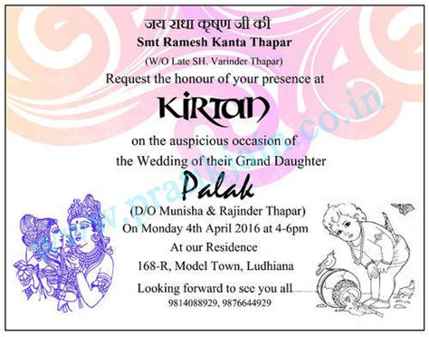 kirtan invitation message onvacationswallcom