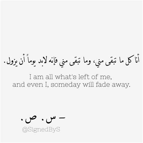 sad love quotes in arabic