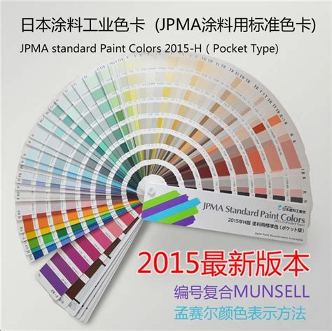 jpma standard paint colors coatings industry association color card h version munsell color card