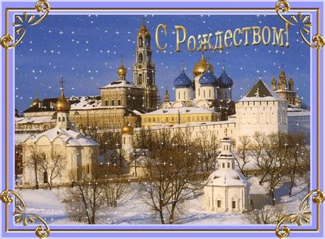 Merry Christmas In Russian Language Madinbelgrade