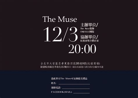 the muse x coquille dm graphic design ziqiang
