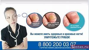 Грибок ногтей лечение схема