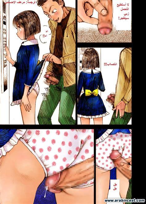 حــصــــرياً لـ البنت الصغيرة في ورطة المصعد مترجمة للعربية محارم عربي