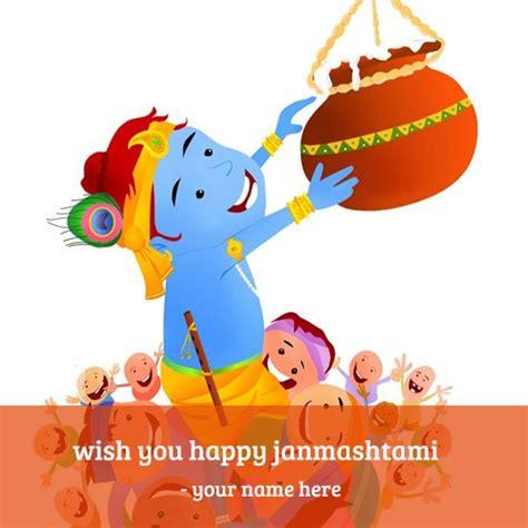 happy krishna janmashtami dahi handi picture