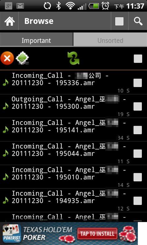 rmc android call recorder rmc android call recorder record my call 2015 03 16 手