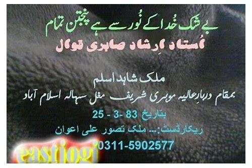 baixar gratuito de musica noor e khuda