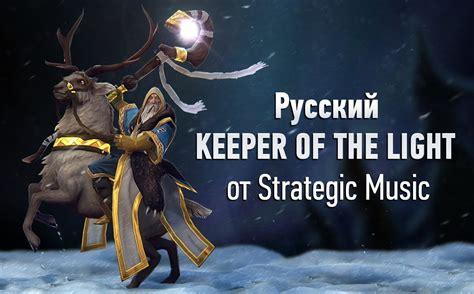keeper of the light dota 2 русское озвучание keeper of the light
