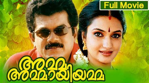 download new 2018 malayalam movies