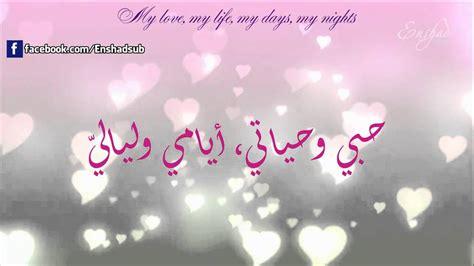 Maher Zain-i Love You So[arabic Sub+ Lyric]