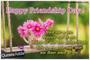 Marathi Friendship Day Best Feelings Greetings and Wishes ...