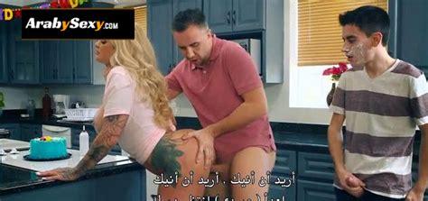 نيك ليلة عيدة الميلاد سكس مترجم عربي جماعي جودة عالية سكس افلام سكس عربي و اجنبي مترجم