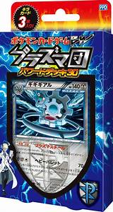 Team Plasma's Powered Half Deck (TCG) - Bulbapedia, the ...