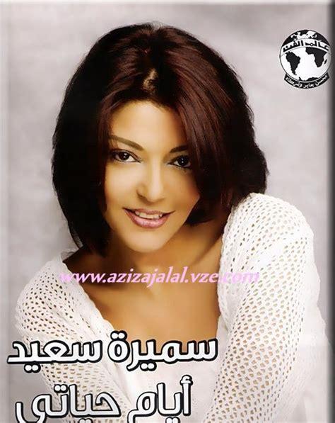 Aziza Jalal  عزيزة جلال حب ميؤوس منوromantic Letdown