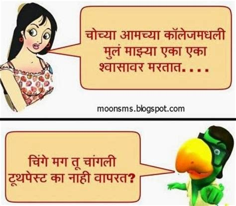 Funny Marathi Quotes On Love