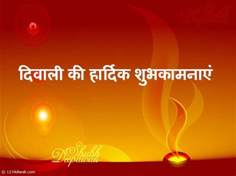 Diwali Ki Hardik Shubhkamnayein