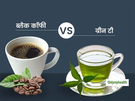 Recall the profiles of coffee vs. Green Tea vs Black coffee Which Is Healthier In Hindi | ग्रीन टी और ब्लैक कॉफी में कौन है ज् ...