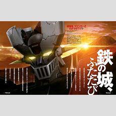 Mazinger Z  Weekly Jump (source)  Zerochan Anime Image Board