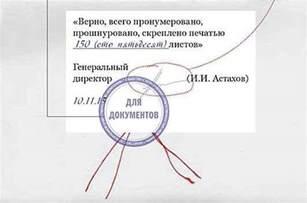Пакет документов на загранпаспорт