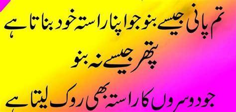 Funny Winter Quotes In Urdu