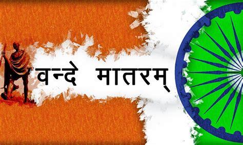 desh bhakti canção baixar mp3 2016
