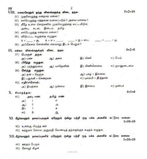 class  model question papers  samacheerkalvi