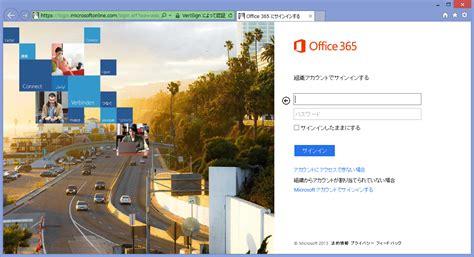 Office 365 Portal Url by 新しいoffice365のサインインページが始まりました Office365room