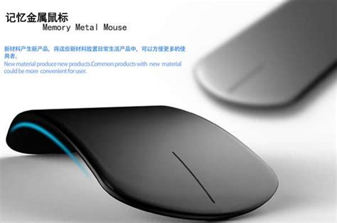 contorting computer peripherals memory metal mouse