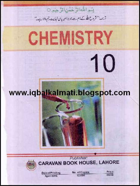 chemistry  class english medium book   ebooks