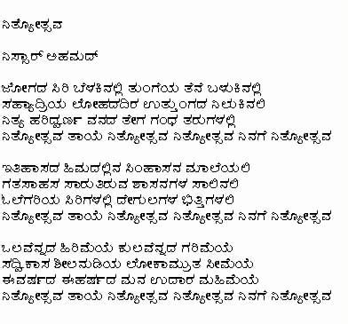 sms store kannada poetry sms messages
