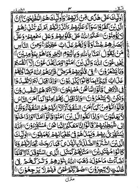 quran collection al quran al kareem taj company