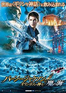 Percy Jackson 2 | Teaser Trailer